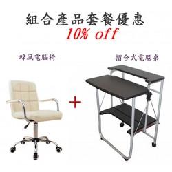 組合套餐優惠:韓風電腦椅+摺合式電腦桌